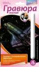 Гравюра малая с голографическим эффектом. Космический корабль Шаттл